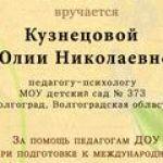 blagodarstvennoe_kuznetsova_yuliya_nikolaevna