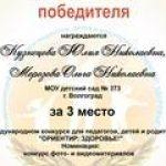 kuznetsova_yuliya_nikolaevna_morozova_olga_nikolaevna