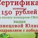 kuznetsova_yuliya_nikolaevna_sert