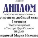 po_motivam_lyubimoy_skazki