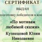po_motivam_lyubimoy_skazki_sertifikat_0
