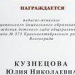 gramota_volgograd_kuznetsova