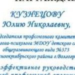 obkom_kuznetsova