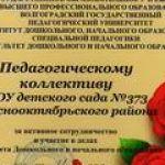 dno_aktivnoe_sotrudnichestvo
