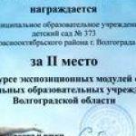 obrazovanie_2013